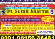 World renowed  11 times gold medalist indian astrologer pt. sumit sharma ji