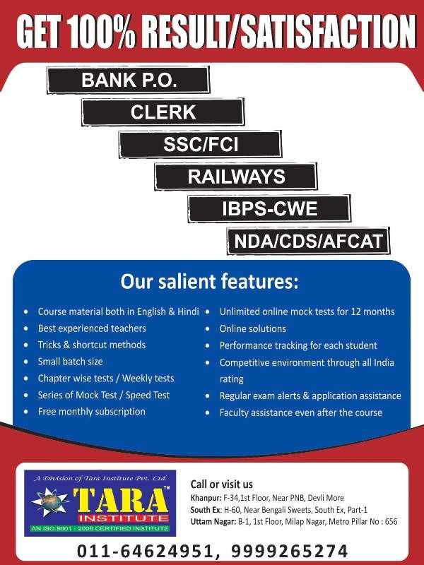 Best coaching institute of ibps bank po clerk ssc nda railways exam rohini