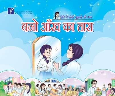 Free short stories,kids short stories for children online | call @+919818989661