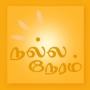 ''NallaNeram'' Tamil Daily Calendar