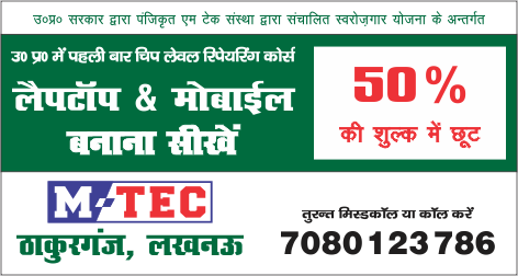 Chip level mobile & laptop repairing course at m-tec institute lucknow