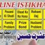 Free Online ISTIKHARA SERVICES,SYED ISHRAT HUSSAIN,+923089090020