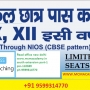 NIOS Admission 2015 | NIOS 10th 12th class Admission