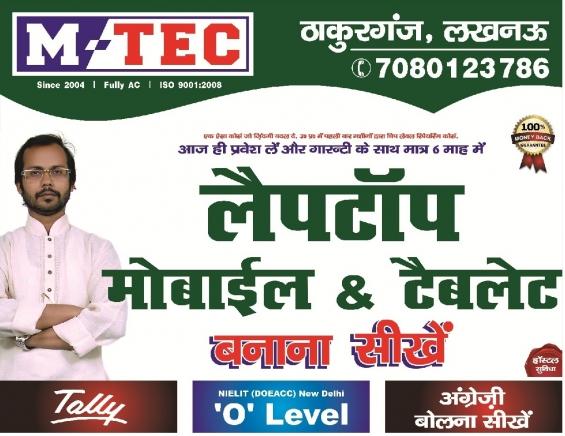Laptop repairing course in lucknow india m-tec