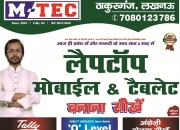 Laptop Repairing Course in Lucknow India M-TEC