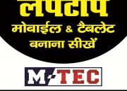 Mobile Repairing Course in Lucknow India
