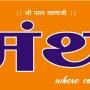 IIT Coaching In jodhpur, AIPMT Coaching in jodhpur, Manthan Career Institute