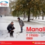 Book Manali Honeymoon Travel Package at 19500 for 03N/04D