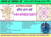 All problem solution baba ji+91-9785312571 toll free