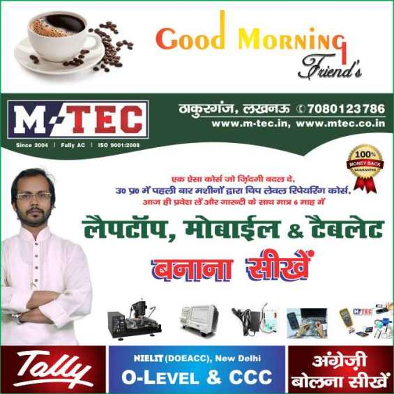 M-tec institute provides computer courses as hardware, software, english speaking, tally, ccc, o'level, java,web designing, graphic designing, coral draw, photoshop, e-com, e-cap,e-sap, wings,c/c#/c++ html, dhtml, mobile laptop and tablet repairing, netwo