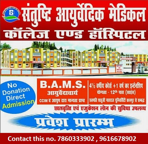 Confirm direct b a m s admission in santushti ayurvedic