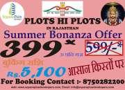 Residential Plot For Sale Just rs 399*/- sq. yds. in khatu Shyam ji rajsthan