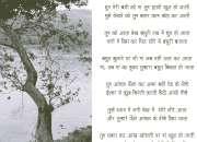 Famous kadamb ka ped poem