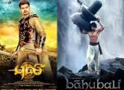 Puli Crossed Baahubali