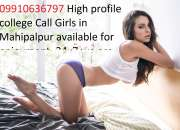 9910636797 college call girls in mahipalpur, delhi escorts