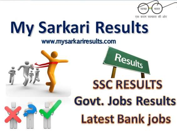 Sarkari results in india