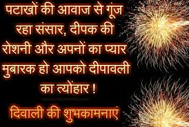 Deepawali 2017 whatsapps facebook wishes sms message quotes shayari in hindi