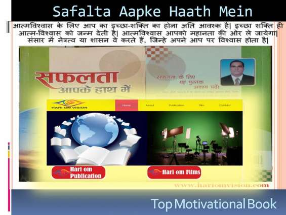 Happiness motivate books, greatest motivational books of all time, success key books -hariom vision