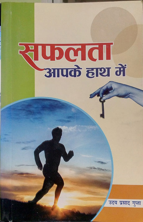 """Get your key of success in your hands by adding inspired touch of uday prasad gupta's """"safalta apke haath mein"""". the book will help you to achieve your precious goals of life."""