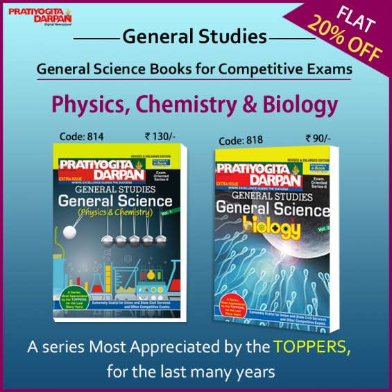 Competitive exam magazines online