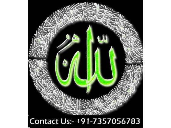 Amal for married soon with your lover !$# +91-7357056783 #