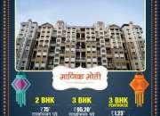 2 BHK Ready to move flats for sale at manik moti,katraj