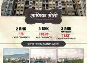 3 BHK brand new flats for sale at manik moti,katraj