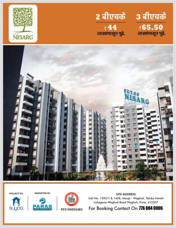 Suyog nisarga 2&3 bhk flats in wagholi, pune.