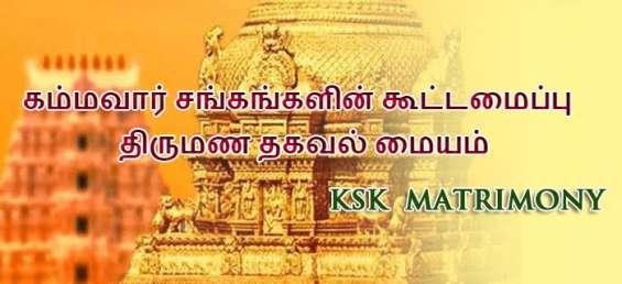 ksk matrimony is for kammavar naidu community is the best matrimony site for kammavar thirumana thagaval maiyam. millions of people found their brides and grooms @ ksk matrimony.