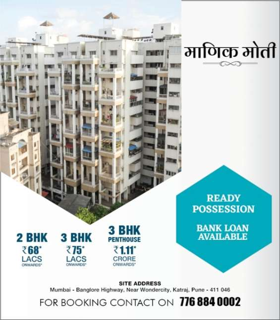 Ready possession 3bhk flats for sale at katraj, pune