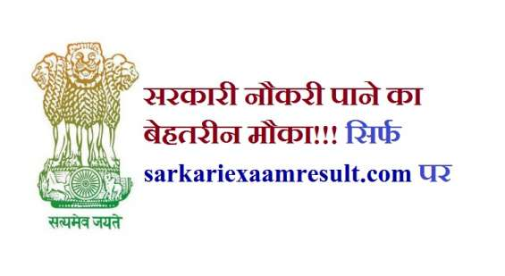 #tips to crack sarkari exam – check sarkariexamresult