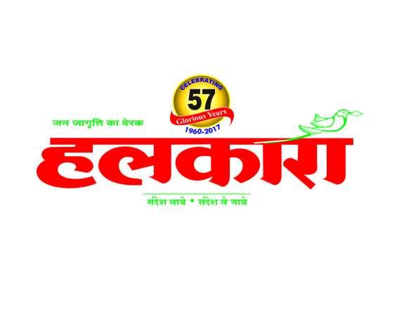 'halkara' hindi newspaper