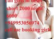 South Ex- Mehrauli -saket-malviya nagar- 9953056974 -short 1500 night 6000 Cheap